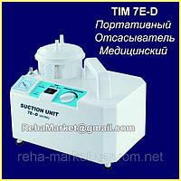 Портативный Отсасыватель Медицинский  Yuwell 7Е-D Portable Electric Suction Machine