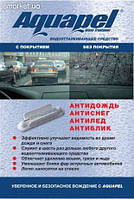 Нанопокритие Aquapel купить, Aquapel Киев, Aquapel Украина, антидождь Aquapel