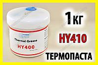 Термопаста HY410 белая 1кг для процессора видеокарты светодиода термо паста CPU VGA