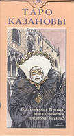 Таро Казановы / Tarot of Casanova