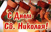 С Днём Святого Николая!!!