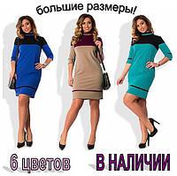 Женское стильное платье Анжелика -батал +++ от р.  48-54
