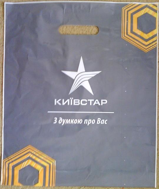 Поліетиленові пакети з прорубною укріпленої ручкою Київстар