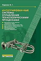Интегрированные системы управления технологическими процессами. Харазов В.Г.