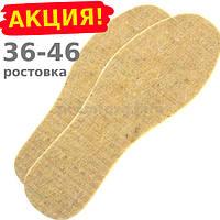 """Стельки для обуви """"Овечья шерсть 100%"""" (ростовка), размер 36-46 по 10 пар"""