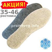 """Стельки для обуви """"Овчина на фетре"""" (ростовка), размеры 35-46 по 10 пар"""