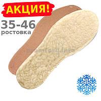 """Стельки для обуви """"Овчина на кожкартоне"""" (ростовка), размеры 35-46 по 10 пар"""