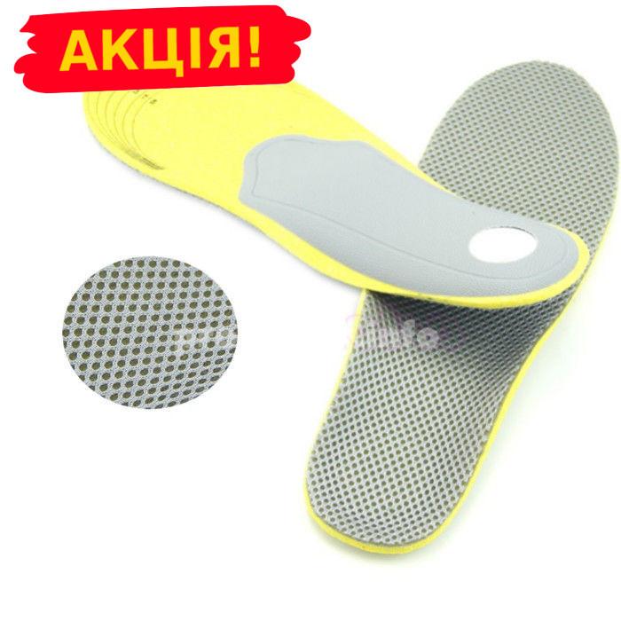 Ортопедические стельки для обуви Premium с 3D супинатором мужские 40-46 размер