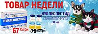 Товар недели по скидке -15% Нуклеопептид 10мл ( стимулятор роста) / Экохимтех