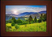 """Картина со стихотворением из Библии """"Господи, нет никого, как Ты, и нет Бога, кроме Тебя ..."""" 1 Хр.17: 20."""
