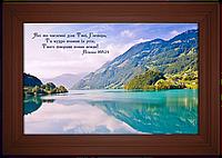 """Картина со стихотворением из Библии """"Как многочисленны дела Твои, Господи, соделал Ты премудро всех Твоего"""