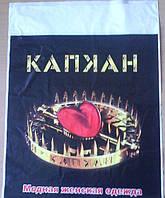 Пакеты с полноцветной печатью Капкан