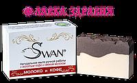 Натуральное мыло ручной работы «Молоко и кофе», SWAN, 90 г