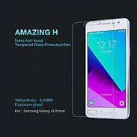 Защитное стекло Nillkin H 2.5D для Samsung Galaxy J2 Prime G532