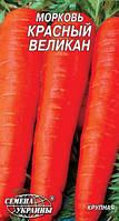 Евро Морковь Красный великан 2г.