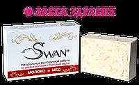 Натуральное мыло ручной работы «Молоко и мёд», SWAN, 90 г
