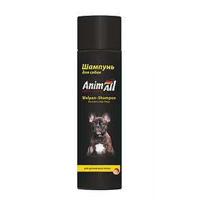 AnimАll шампунь для щенков всех пород, 250мл (54779)