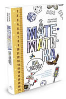 Математика на ходу. Более 100 математических игр для больших и маленьких. Автор: Майк ЭскьюРоб Истуэй.