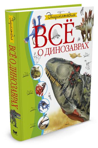 Всё о динозаврах.  Энциклопедия.