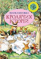 Велика книга кролячих історій (літня). Автор:  Женев'єва Юр'є.