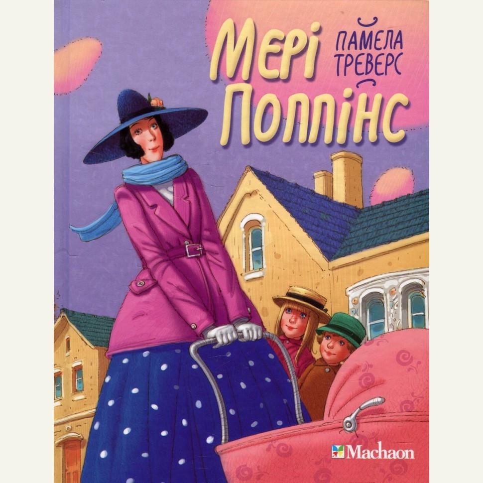 Книги для детей младшего школьного возраста. Мері Поппінс. Автор: Памела Треверс.