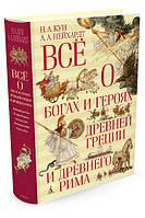 Всё о богах и героях Древней Греции и Древнего Рима. Автор: А Нейхардт,Николай Кун.