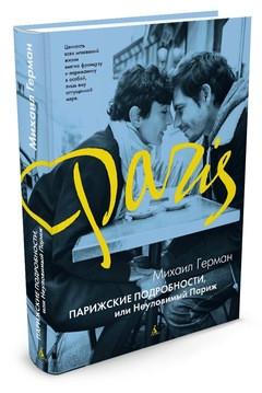 Парижские подробности, или Неуловимый Париж. Автор: Михаил Герман.