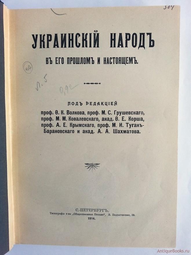 Украинский народ в его прошлом и настоящем в 2-х томах 1914 - 1916