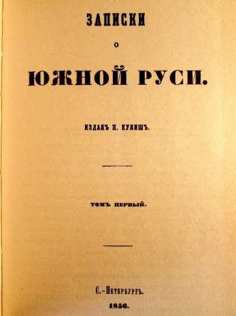 Записки о Южной Руси Пантелеймон  Кулиш  1856 год