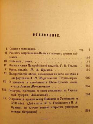 Записки о Южной Руси Пантелеймон  Кулиш  1856 год, фото 2