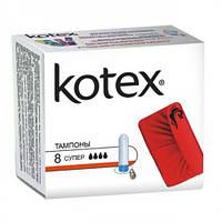 Гигиенические тампоны Кotex Super 8 шт.
