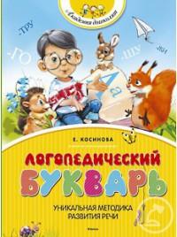 Логопедический букварь. Автор Косинова Е.