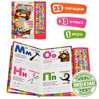 Маша и Медведь книжка учим буквы 0116