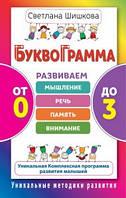 Буквограмма. От 0 до 3 лет. Автор Шишкова Светлана