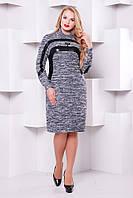 Теплое женское серое платье Клеопатра  52-58 размеры
