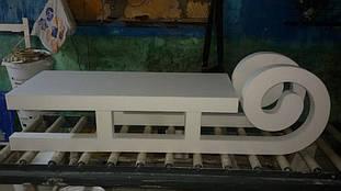 Художественная резка пенопласта. Сани для витрин сети магазинов Miroton 8