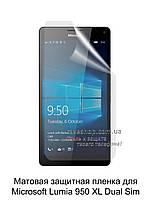Матовая защитная пленка для Microsoft Lumia 950 XL Dual Sim