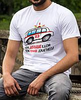 """Чоловіча футболка """"Чим довше їдемо, тим точніше діагноз"""""""