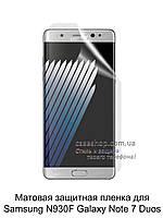 Матовая защитная пленка для Samsung N930F Galaxy Note 7 Duos