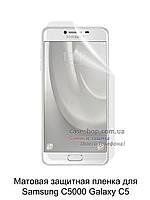Матовая защитная пленка для Samsung C5000 Galaxy C5