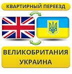 Из Великобритании в Украину