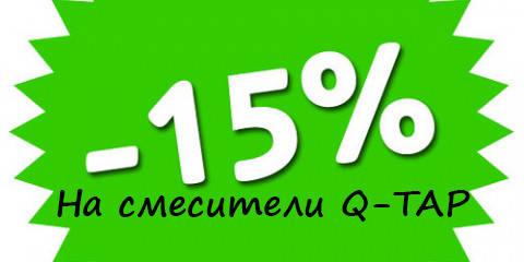 Смесители Q-Tap – цены снижены!