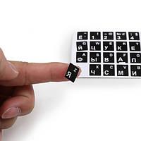 Русские буквы наклейки на клавиатуру