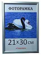 Фоторамка ,пластиковая, А4, 21х30, рамка , для фото, дипломов, сертификатов, грамот, картин, 1411-2