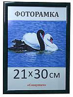 Фоторамка ,пластиковая, А4, 21х30, рамка , для фото, дипломов, сертификатов, грамот, картин,1411-8