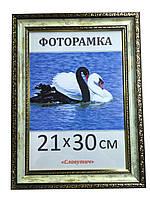 Фоторамка ,пластиковая, А4, 21х30, рамка, для фото, дипломов, сертификатов, грамот, картин, 3422-1