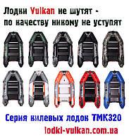 Моторные килевые лодки Vulkan TMK320
