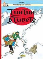 Приключения Тинтина. Тинтин в Тибете. Эрже