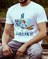 """Мужская футболка """"Я люблю рыбалку"""""""