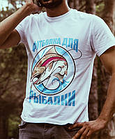 "Мужская футболка ""Футболка для рыбалки"""